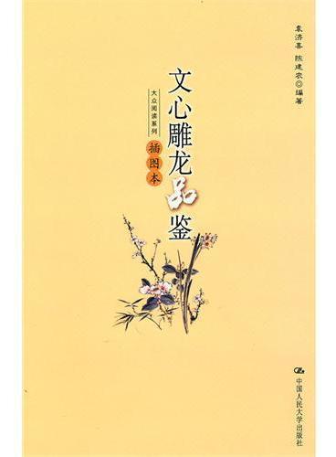 文心雕龙品鉴(插图本)(大众阅读系列)