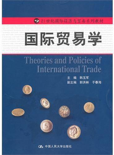 国际贸易学(21世纪国际经济与贸易系列教材)