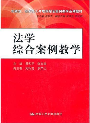 法学综合案例教学(实践性、研究性人才培养综合案例教学系列教材)