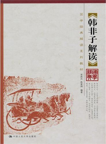 韩非子解读(国学经典解读系列)