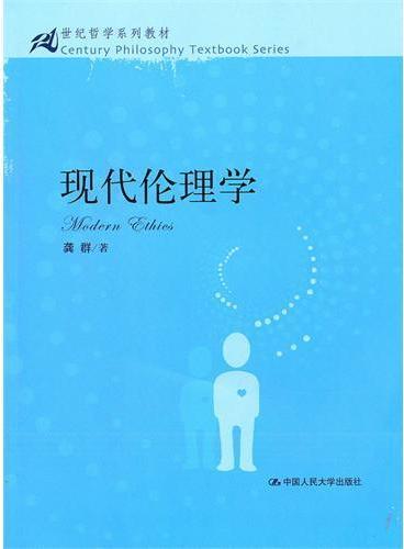 现代伦理学(21世纪哲学系列教材)
