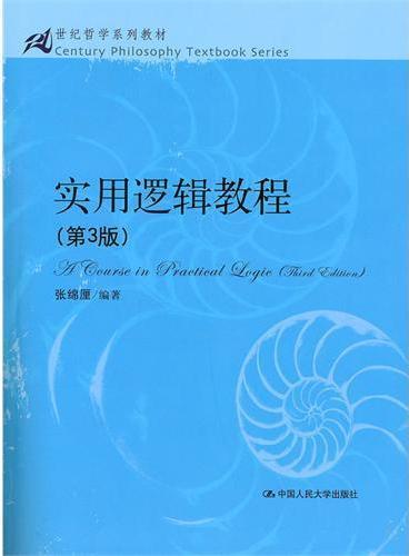实用逻辑教程(第3版)(21世纪哲学系列教材)