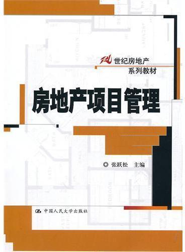 房地产项目管理(21世纪房地产系列教材)