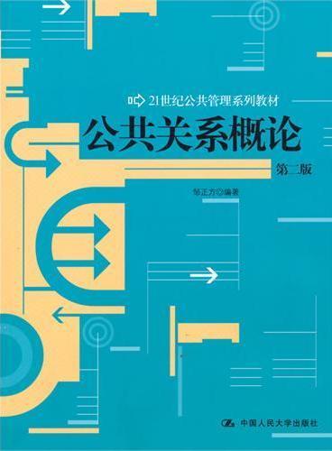公共关系概论(第二版)(21世纪公共管理系列教材)