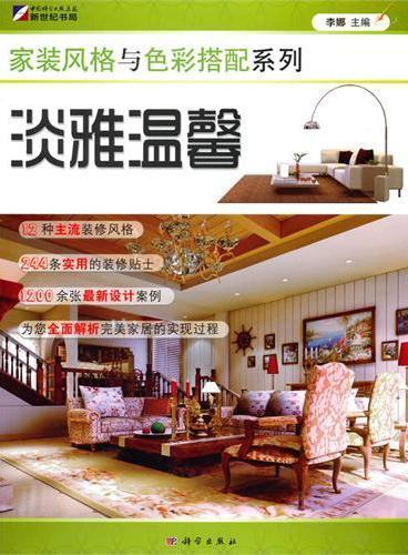 家装风格与色彩搭配系列-淡雅温馨
