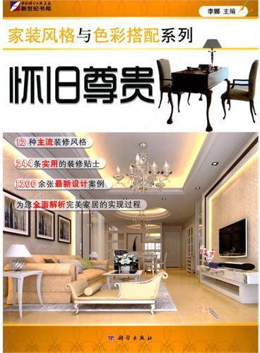 家装风格与色彩搭配系列-怀旧尊贵
