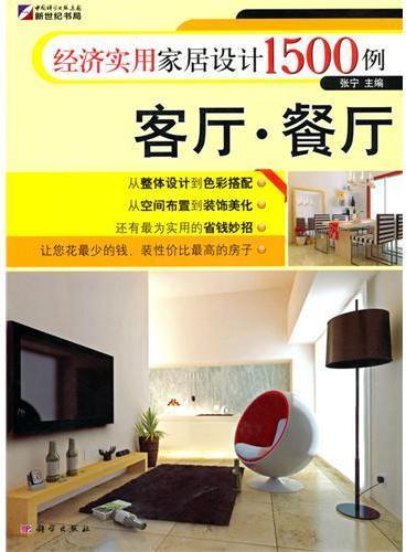 经济实用家居设计1500例-客厅·餐厅