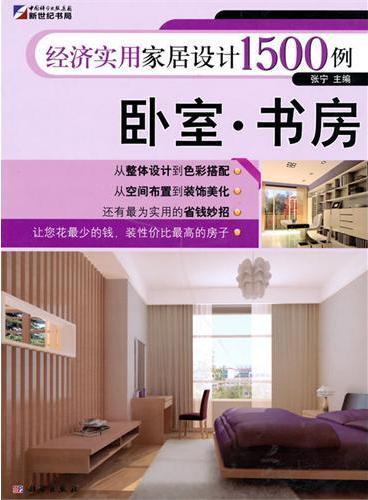 经济实用家居设计1500例-卧室·书房