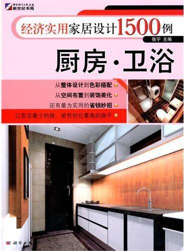 经济实用家居设计1500例-厨房·卫浴