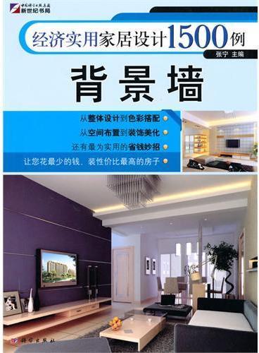 经济实用家居设计1500例-背景墙