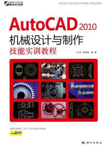 AutoCAD 2010机械设计与制作技能实训教程(DVD)