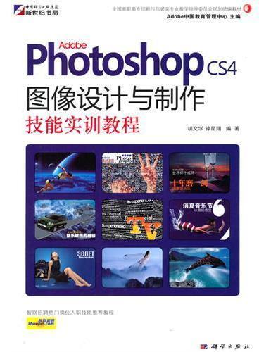 Adobe Photoshop CS4图像设计与制作技能实训教程(DVD)