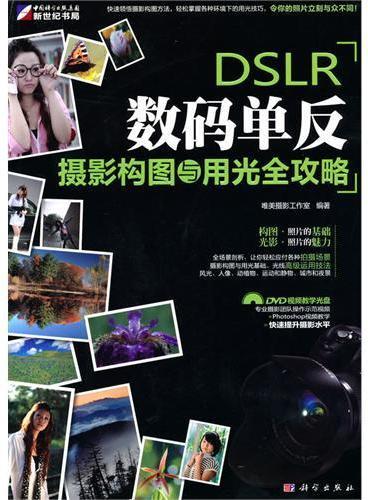 DSLR数码单反摄影构图与用光全攻略(DVD)(全彩)