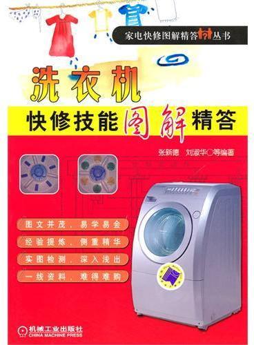 洗衣机快修技能图解精答