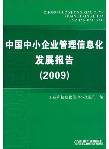 中国中小企业管理信息化发展报告(2009)