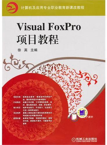 Visual FoxPro项目教程