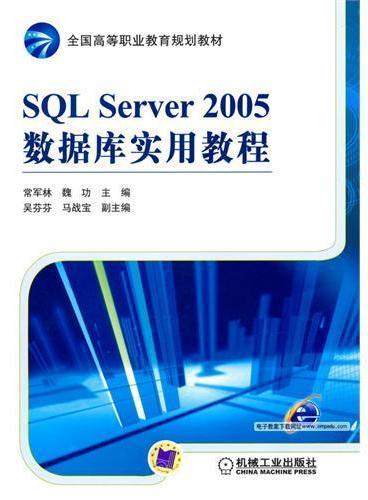 SQL Server2005数据库实用教程