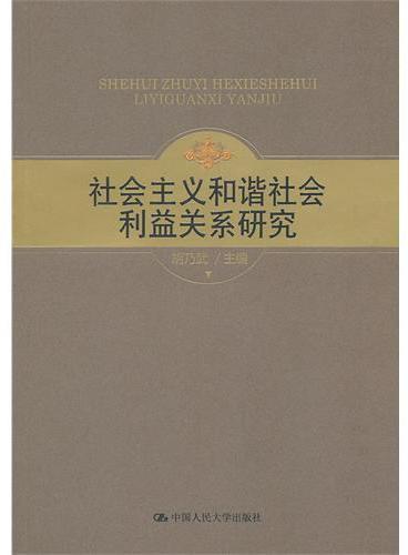 社会主义和谐社会利益关系研究