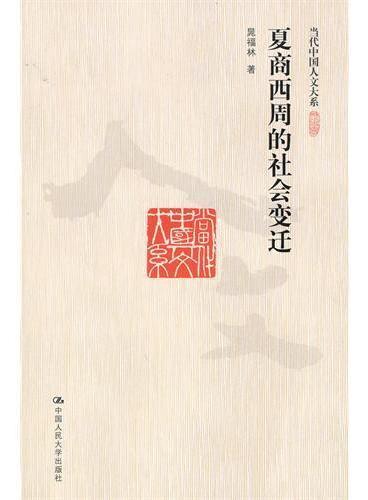 夏商西周的社会变迁(当代中国人文大系)