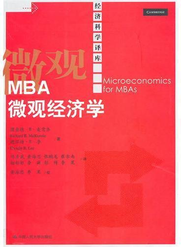 MBA微观经济学(经济科学译库)
