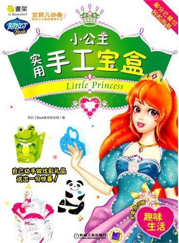 小公主实用手工宝盒 趣味生活