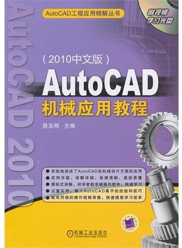 AutoCAD机械应用教程(2010中文版)