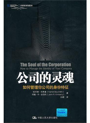 公司的灵魂:如何管理你公司的身份特征(沃顿商学院图书)