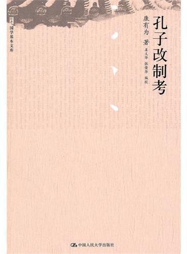 孔子改制考(国学基本文库)