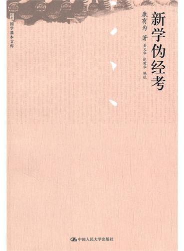新学伪经考(国学基本文库)