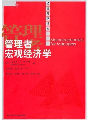 管理者宏观经济学(经济科学译库)
