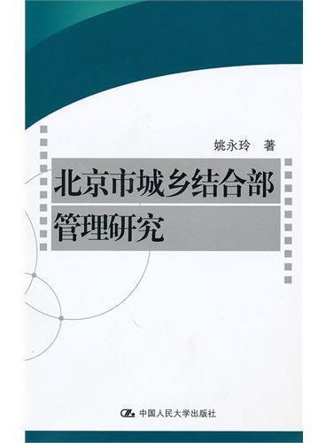 北京市城乡结合部管理研究