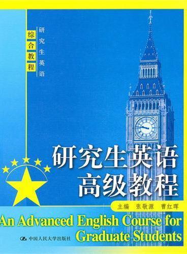 研究生英语高级教程(研究生英语综合教程)