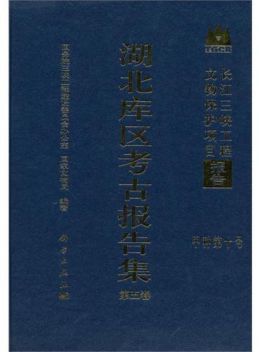 湖北库区考古报告集(第五卷)