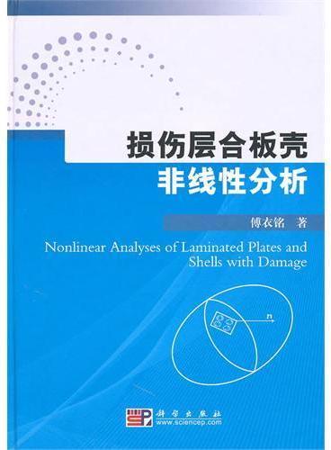 损伤层合板壳非线性分析
