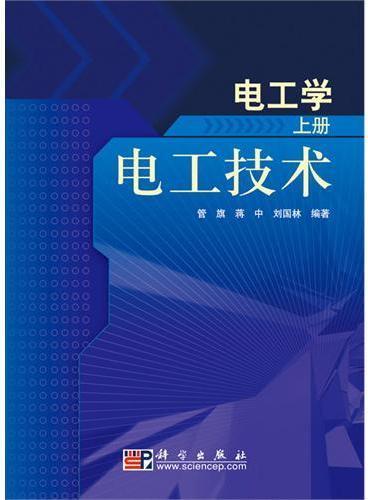 电工学(上册)·电工技术