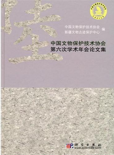 中国文物保护技术协会第六次学术年会论文集