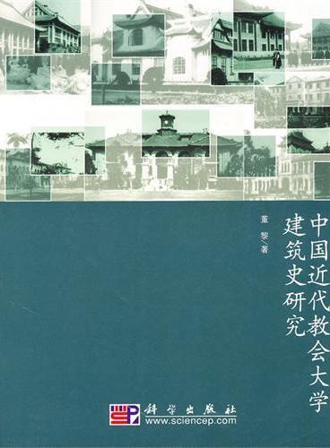 中国近代教会大学建筑史研究