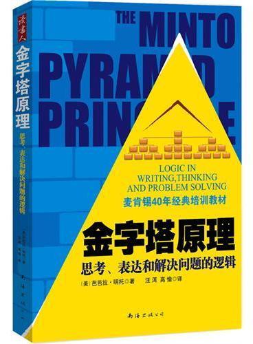 金字塔原理  麦肯锡40年经典培训教材