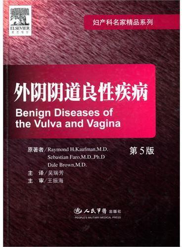 外阴阴道良性疾病(第5版)