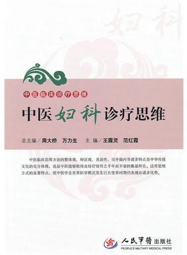中医妇科诊疗思维