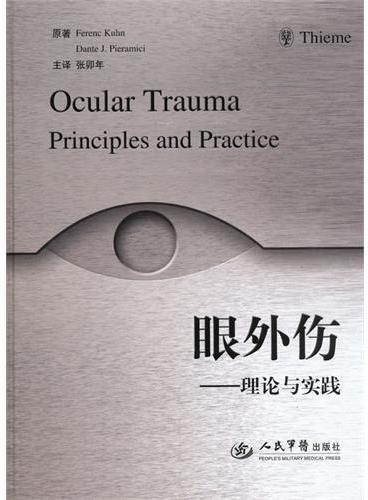 眼外伤-理论与实践