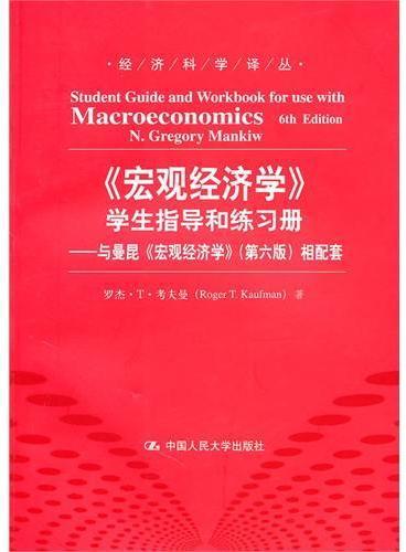 《宏观经济学》学生指导和练习册——与曼昆《宏观经济学》(第六版)相配套(经济科学译丛)