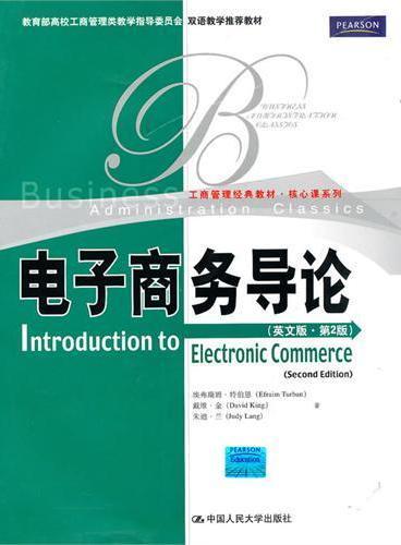 电子商务导论(英文版·第2版)(工商管理经典教材·核心课系列;双语教学推荐教材)