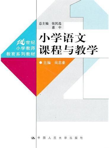 小学语文课程与教学(21世纪小学教师教育系列教材)