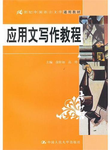 应用文写作教程(21世纪中国语言文学通用教材)