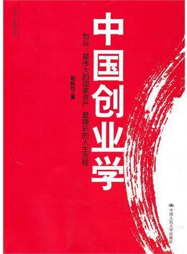 中国创业学(中国创业智库丛书)