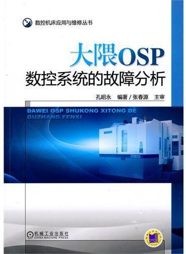 大隈OSP数控系统的故障分析