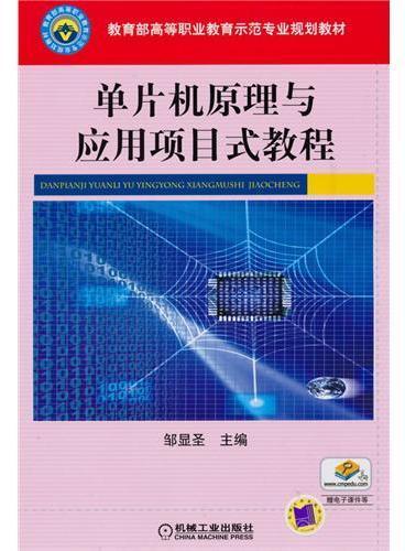 单片机原理与应用项目式教程