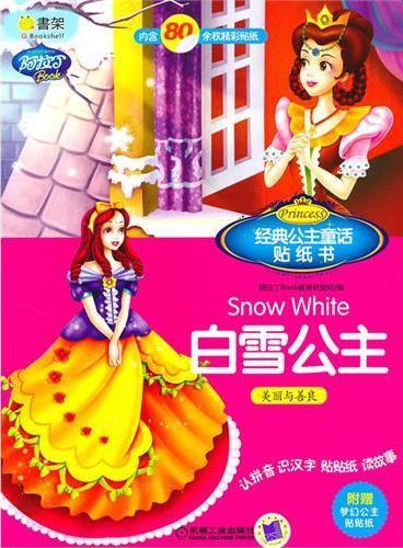 经典公主童话贴纸书 白雪公主·睡美人