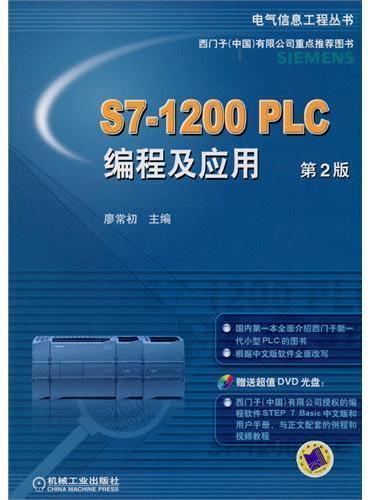 S7-1200 PLC编程及应用